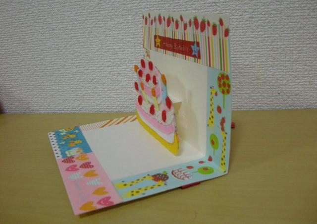 カード 仕掛け 日 誕生